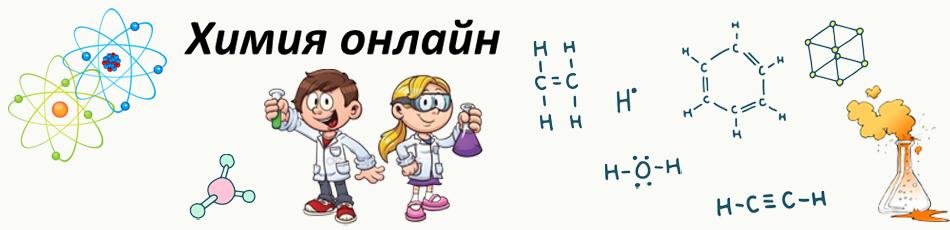 Химия онлайн